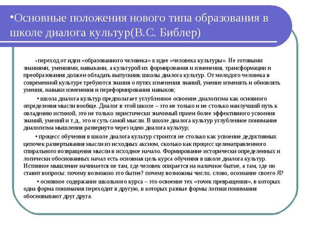 Основные положения нового типа образования в школе диалога культур(В.С. Библе...