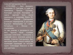 Алексей Григорьевич Орлов (1735-1808) – брат фаворита Екатерины II Григория,