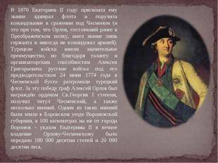 В 1870 Екатерина II году присвоила ему звание адмирал флота и поручила команд