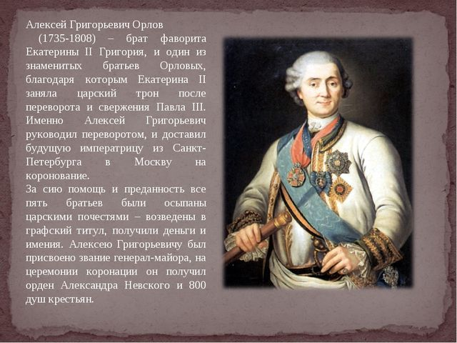 Алексей Григорьевич Орлов (1735-1808) – брат фаворита Екатерины II Григория,...