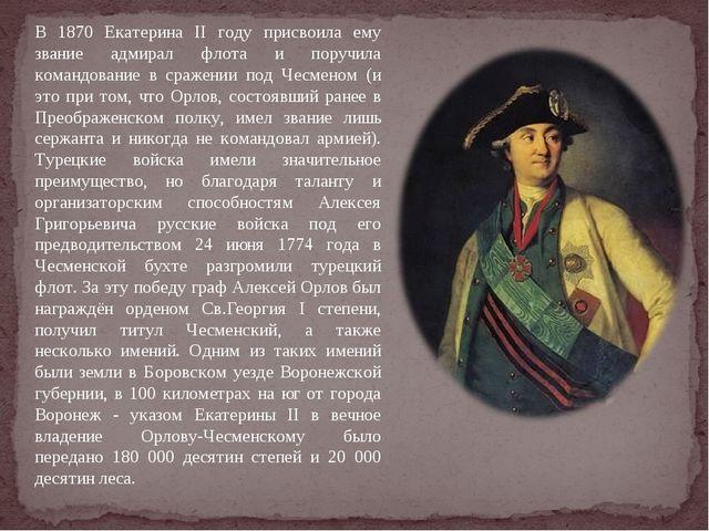 В 1870 Екатерина II году присвоила ему звание адмирал флота и поручила команд...