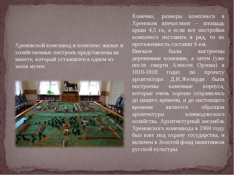 Хреновской конезавод и комплекс жилых и хозяйственных построек представлены н...