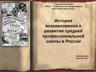 Министерство образования и молодежной политики Ставропольского края ГБПОУ «С