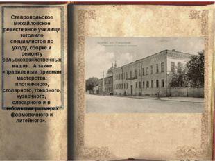 Ставропольское Михайловское ремесленное училище готовило специалистов по ухо