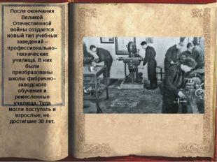 После окончания Великой Отечественной войны создается новый тип учебных заве