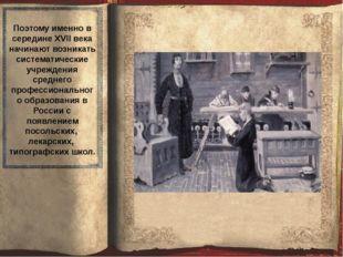 Поэтому именно в середине XVII века начинают возникать систематические учреж