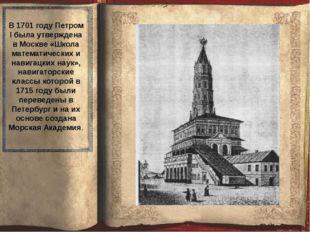 В 1701 году Петром I была утверждена в Москве «Школа математических и навига