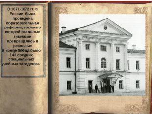 В 1871-1872 гг. в России была проведена образовательная реформа, согласно ко