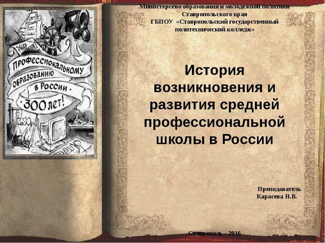 Министерство образования и молодежной политики Ставропольского края ГБПОУ «С...
