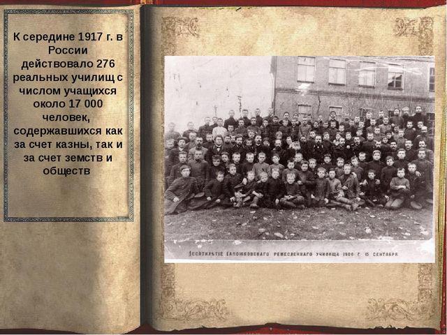 К середине 1917 г. в России действовало 276 реальных училищ с числом учащихс...