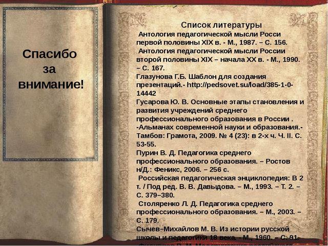 Список литературы Антология педагогической мысли Росси первой половины ХІХ в...