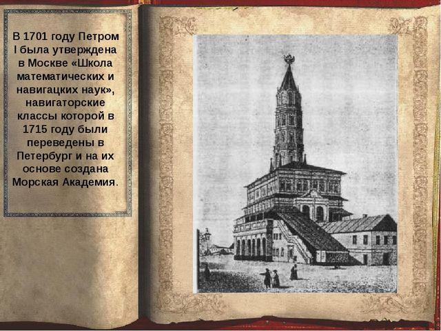 В 1701 году Петром I была утверждена в Москве «Школа математических и навига...