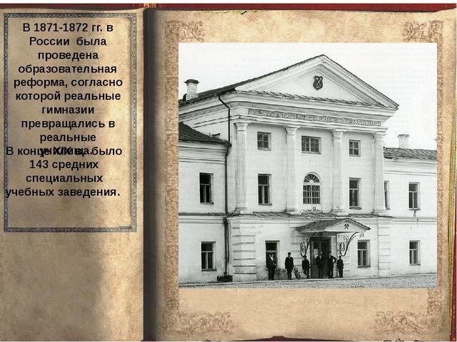 В 1871-1872 гг. в России была проведена образовательная реформа, согласно ко...