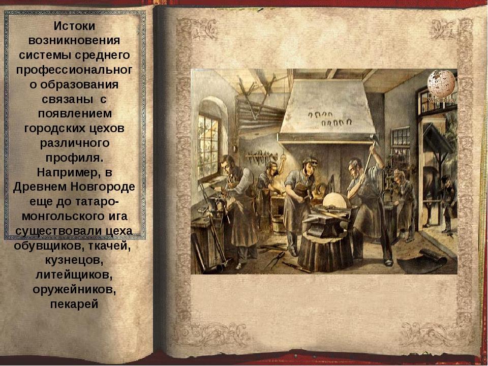 Истоки возникновения системы среднего профессионального образования связаны...