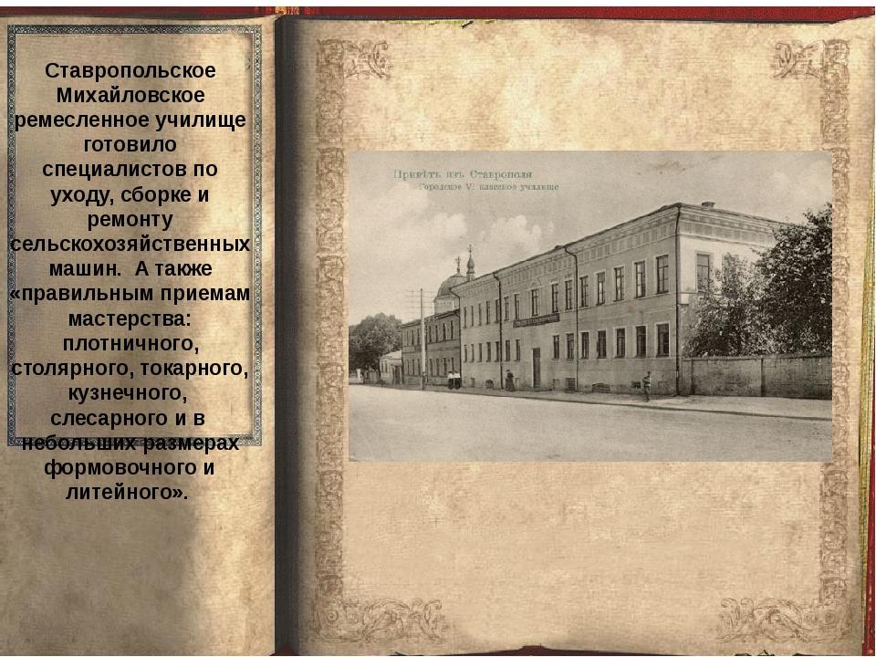 Ставропольское Михайловское ремесленное училище готовило специалистов по ухо...