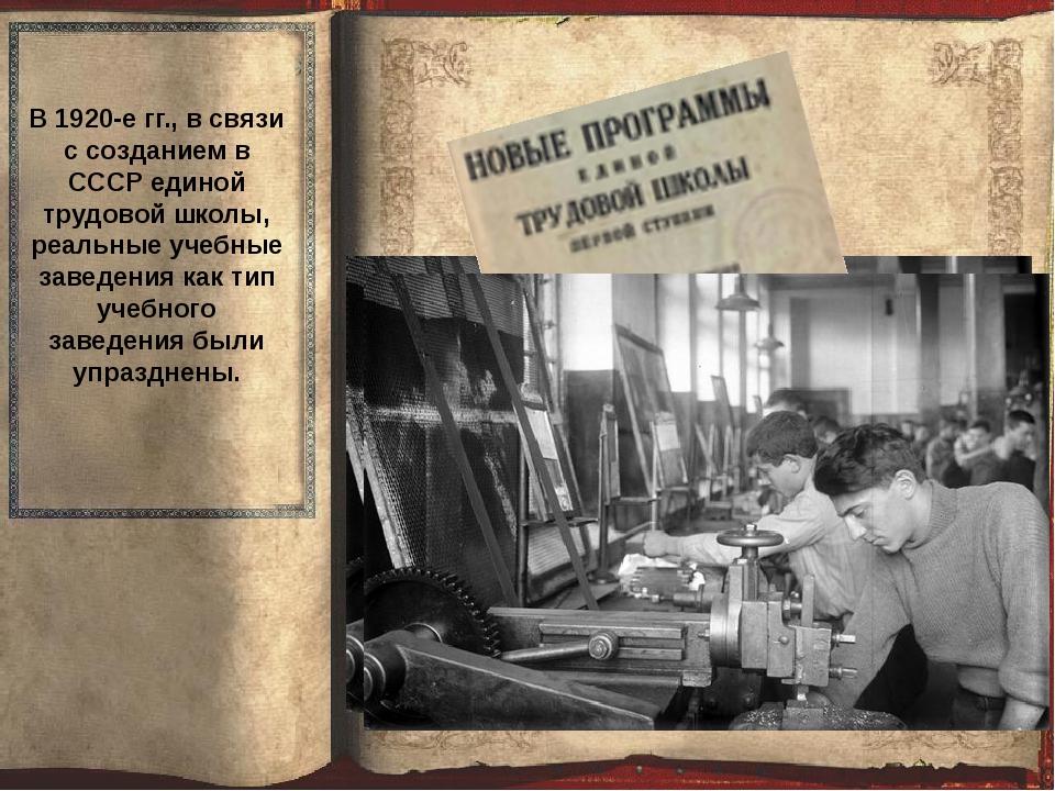 В 1920-е гг., в связи с созданием в СССР единой трудовой школы, реальные уче...