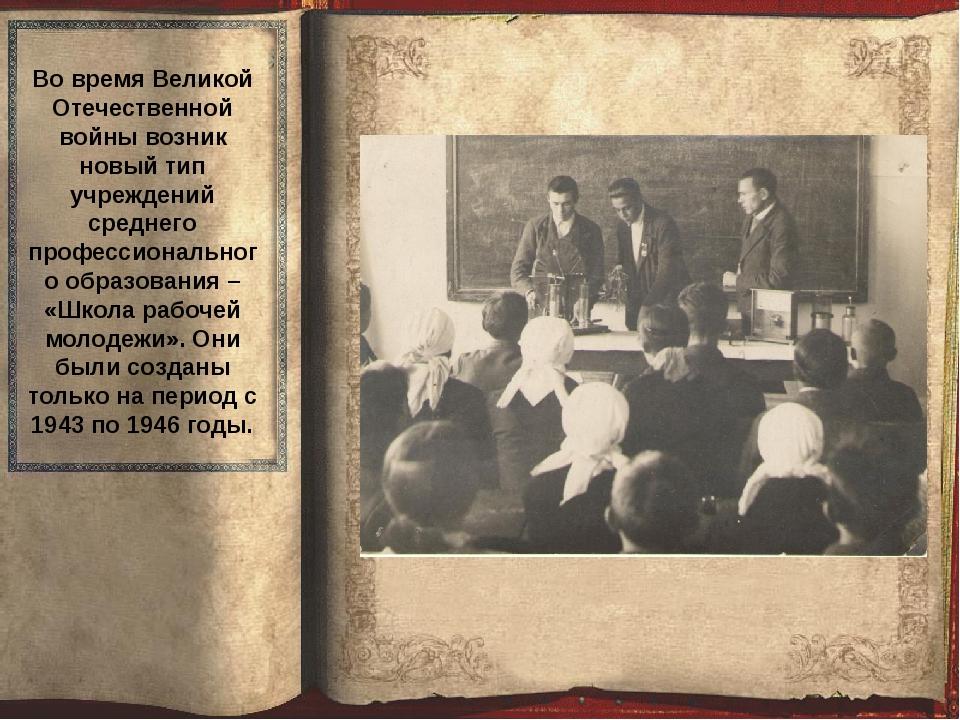 Во время Великой Отечественной войны возник новый тип учреждений среднего пр...
