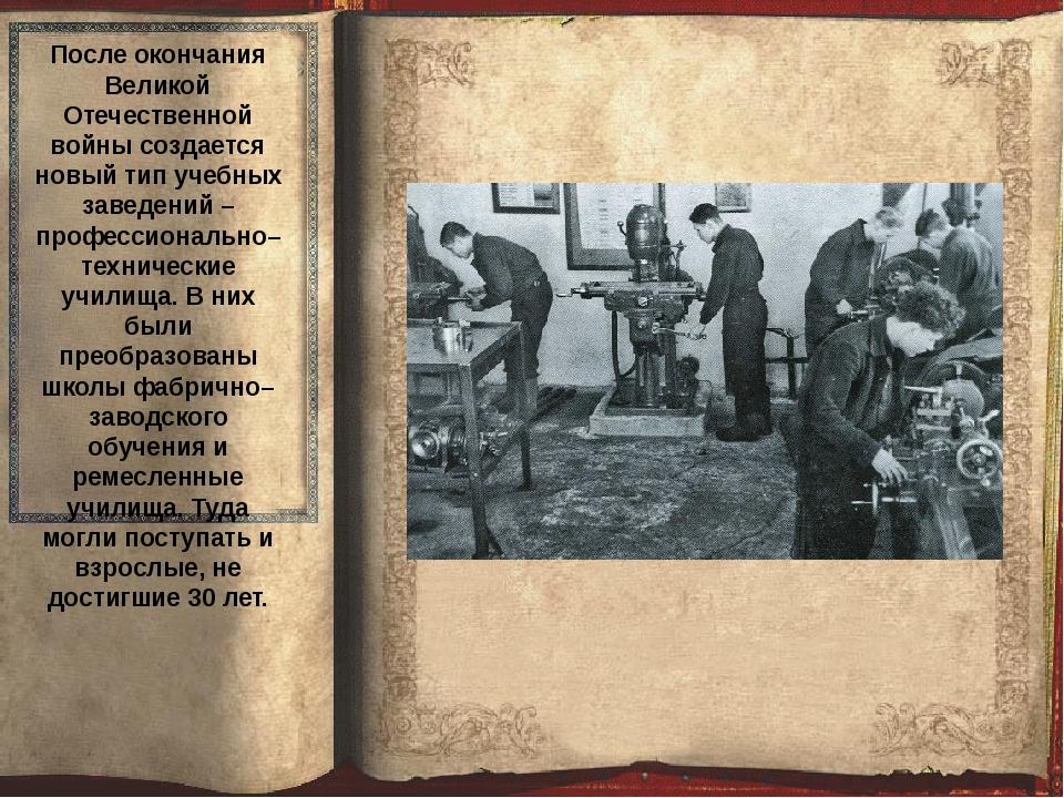 После окончания Великой Отечественной войны создается новый тип учебных заве...