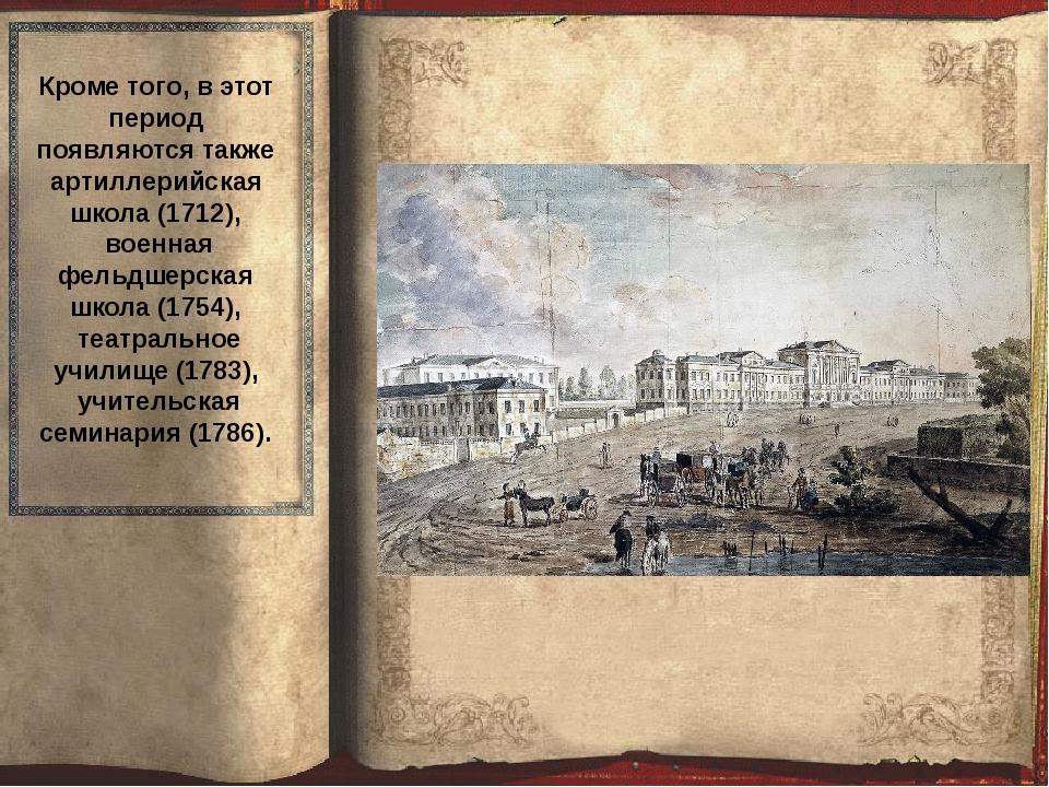 Кроме того, в этот период появляются также артиллерийская школа (1712), воен...