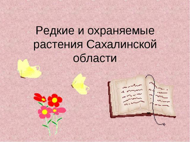 Редкие и охраняемые растения Сахалинской области