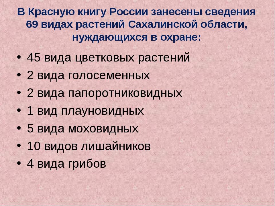 В Красную книгу России занесены сведения 69 видах растений Сахалинской област...