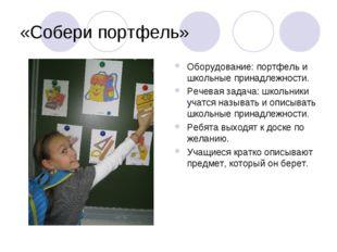 «Собери портфель» Оборудование: портфель и школьные принадлежности. Речевая з
