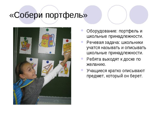 «Собери портфель» Оборудование: портфель и школьные принадлежности. Речевая з...