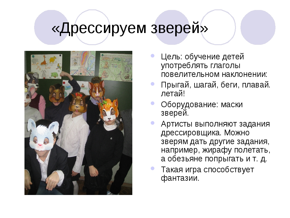 «Дрессируем зверей» Цель: обучение детей употреблять глаголы повелительном н...