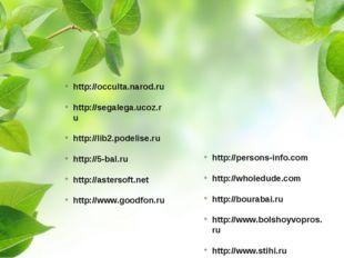 http://occulta.narod.ru http://segalega.ucoz.ru http://lib2.podelise.ru http:
