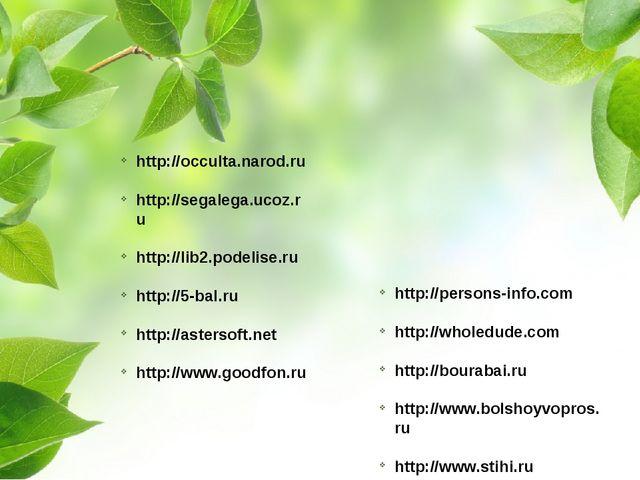 http://occulta.narod.ru http://segalega.ucoz.ru http://lib2.podelise.ru http:...