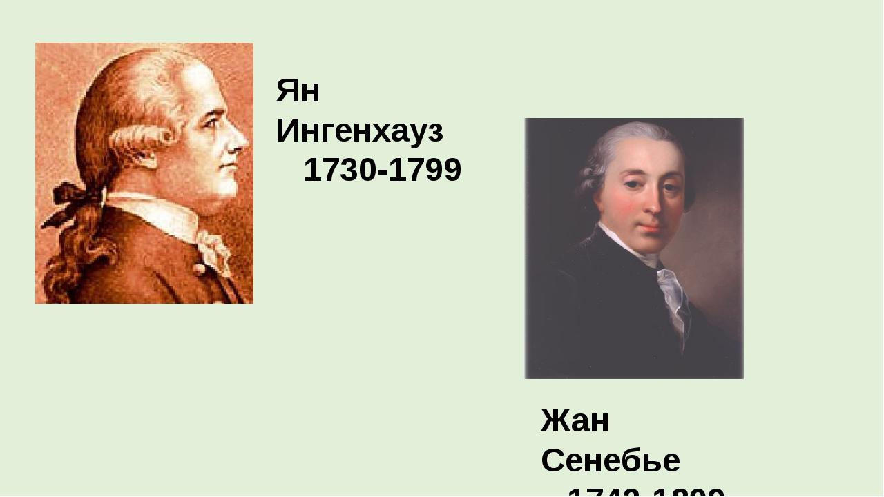 Ян Ингенхауз 1730-1799 Жан Сенебье 1742-1809