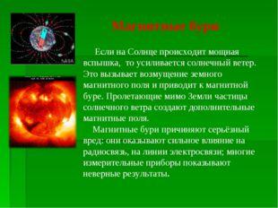 Магнитные бури Если на Солнце происходит мощная вспышка, то усиливается солне