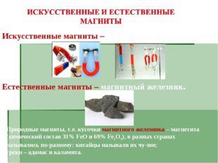 Искусственные магниты – сталь, никель, кобальт. Естественные магниты – магнит