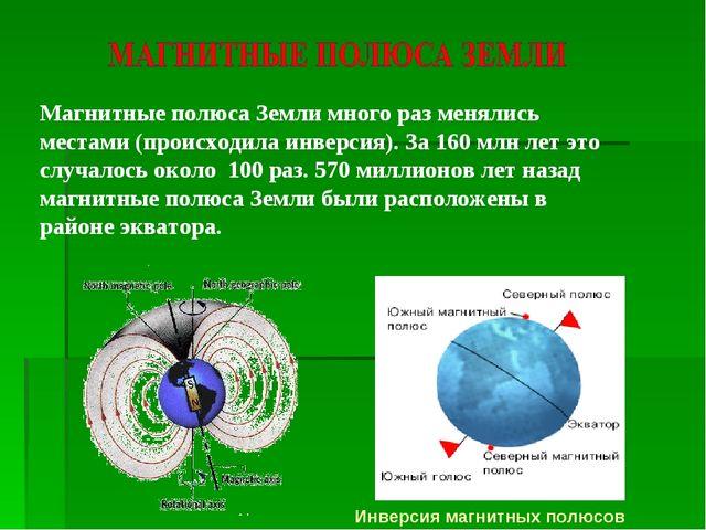 Магнитные полюса Земли много раз менялись местами (происходила инверсия). За...