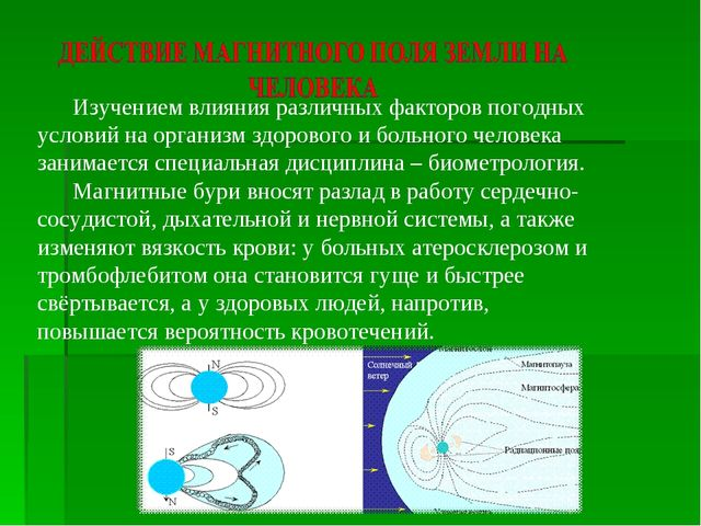 Изучением влияния различных факторов погодных условий на организм здорового...