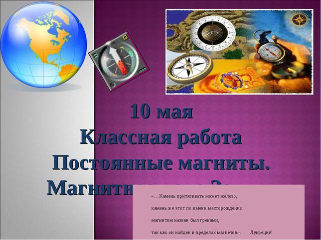 10 мая Классная работа Постоянные магниты. Магнитное поле Земли. «…Камень при...