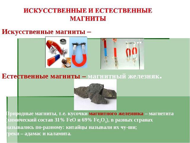 Искусственные магниты – сталь, никель, кобальт. Естественные магниты – магнит...