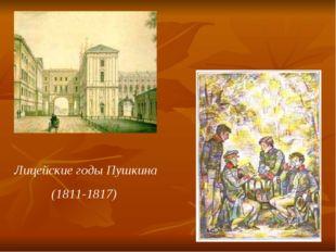 Лицейские годы Пушкина  (1811-1817)
