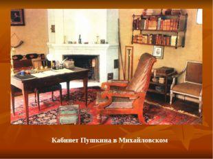 Кабинет Пушкина в Михайловском