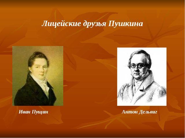 Иван Пущин Антон Дельвиг Лицейские друзья Пушкина