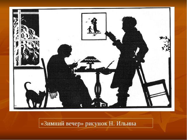 «Зимний вечер» рисунок Н. Ильина