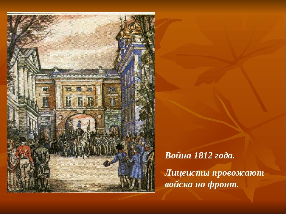 Война 1812 года. Лицеисты провожают войска на фронт.