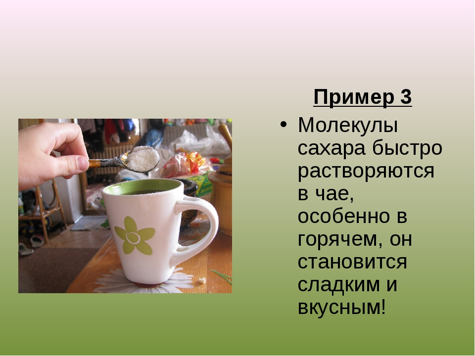 Почему сахар растворяется быстрее в горячем чае чем в холодном