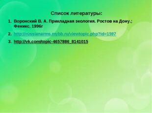 Список литературы: Воронский В. А. Прикладная экология. Ростов на Дону.; Фени