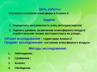 Цель работы: Изучение состояния атмосферы в Алкино-2. Задачи: Определить загр