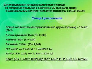 Для определения концентрации окиси углерода на улицах Центральная и Крючкова