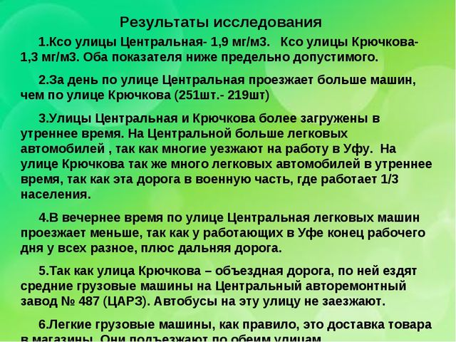 Результаты исследования Ксо улицы Центральная- 1,9 мг/м3. Ксо улицы Крючкова-...