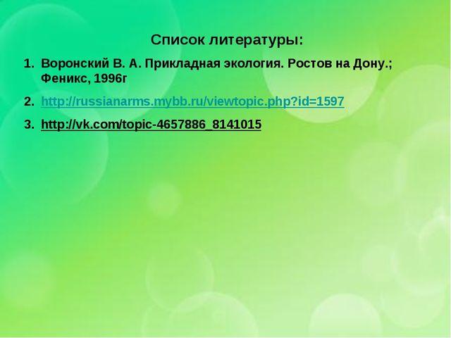 Список литературы: Воронский В. А. Прикладная экология. Ростов на Дону.; Фени...