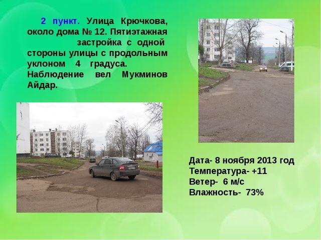 2 пункт. Улица Крючкова, около дома № 12. Пятиэтажная застройка с одной стор...