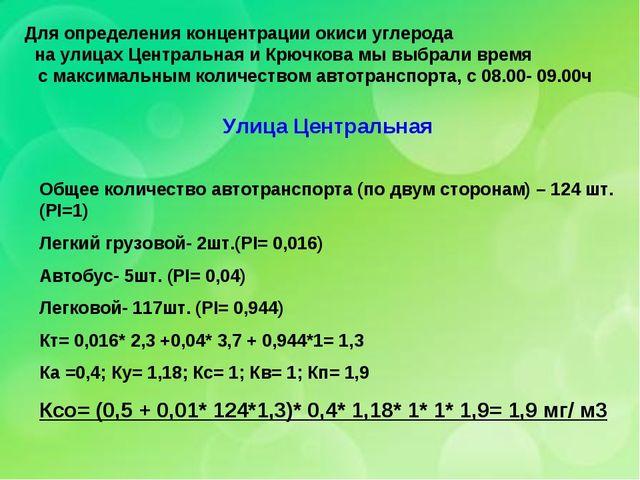 Для определения концентрации окиси углерода на улицах Центральная и Крючкова...